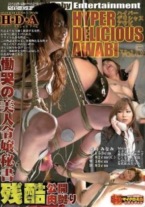 【モザ有】 HYPER DELICIOUS AWABI VOL.5