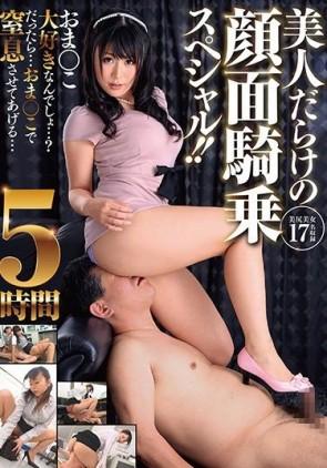 【モザ有】 美人だらけの顔面騎乗スペシャル!!5時間
