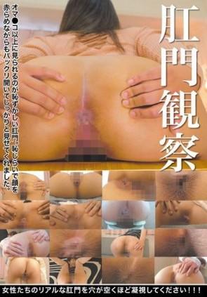 【モザ有】 肛門観察