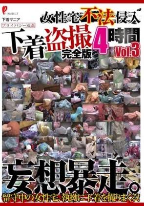 【モザ有】 女性宅不法侵入 下着盗撮 完全版 4時間 Vol.3