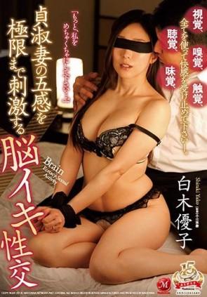 【モザ有】 貞淑妻の五感を極限まで刺激する脳イキ性交 白木優子