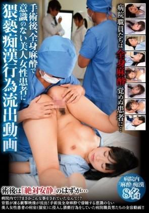 【モザ有】 病院職員たちは全身麻酔覚めぬ患者に… 手術後、全身麻酔で意識のない美人女性患者に猥褻痴漢行為流出動画
