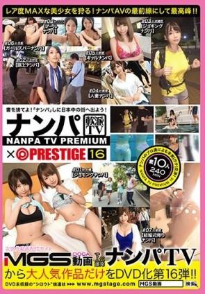 【モザ有】 ナンパTV×PRESTIGE PREMIUM 16 大漁!!穫れたて激エロ美女10名を踊り喰い!!【2枚組】