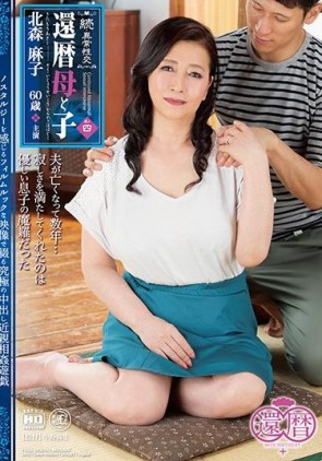 【モザ有】 続・異常性交 還暦母と子 其ノ四 北森麻子