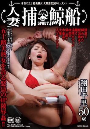 【モザ有】 人妻捕鯨船 水着の五十路美熟女 大量潮吹きドキュメント 翔田千里