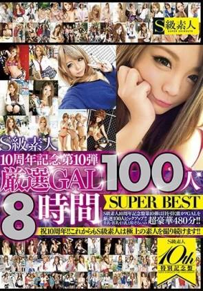 【モザ有】 S級素人10周年記念第10弾 厳選GAL100人SUPER BEST 8時間【2枚組】