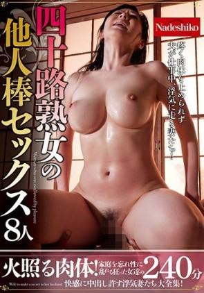 【モザ有】 四十路熟女の他人棒セックス8人