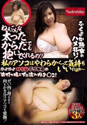 【モザ有】 ふくよか熟女のハメ狂い!ねぇ、こんな太ったからだでも抱いてくれるの?私のアソコはやわらかくって気持ちいいわよぉ~ ぶよぶよ四十路デブ女房の波打つ腹とずぶ濡れ肉ま○こ!