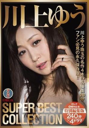 【モザ有】 川上ゆう SUPER BEST COLLECTION