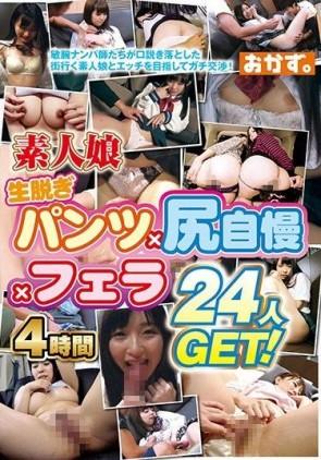 【モザ有】 素人娘生脱ぎパンツ×尻自慢×フェラ24人 GET! 4時間
