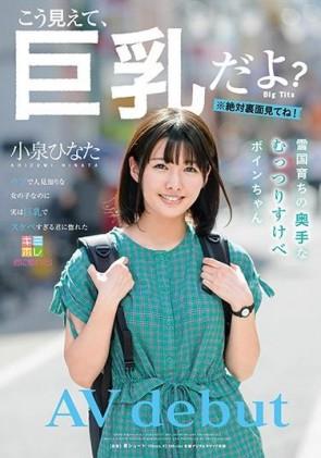 【モザ有】 雪国育ちの奥手なむっつりすけべボインちゃん 小泉ひなた AV debut