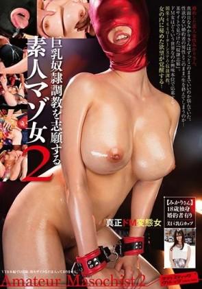 【モザ有】 巨乳 奴隷調教を志願する 素人マゾ女2