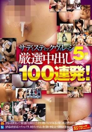 【モザ有】 サディスティックヴィレッジ厳選中出し100連発!