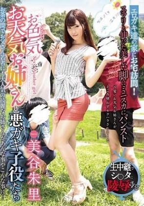 【モザ有】 お色気お天気お姉さんと悪ガキ子役たち 美谷朱里
