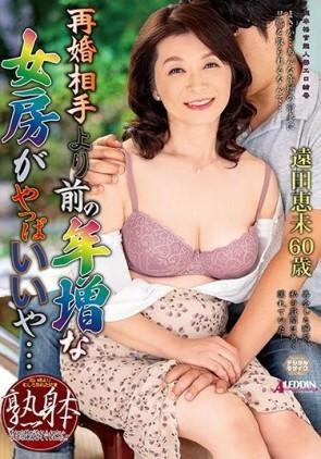 【モザ有】 再婚相手より前の年増な女房がやっぱいいや… 遠田恵未