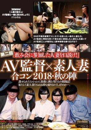 【モザ有】 AV監督×素人妻 合コン2018・秋の陣