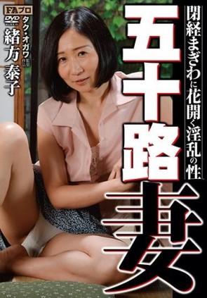 【モザ有】 五十路妻 閉経まぎわに花開く淫乱の性 緒方泰子