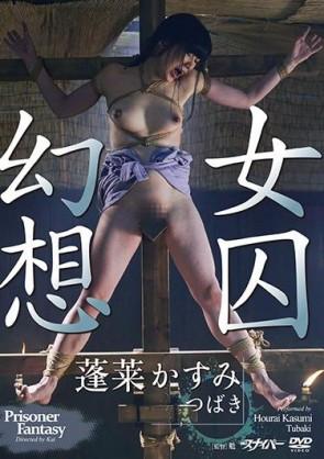 【モザ有】 女囚幻想 蓬莱かすみ