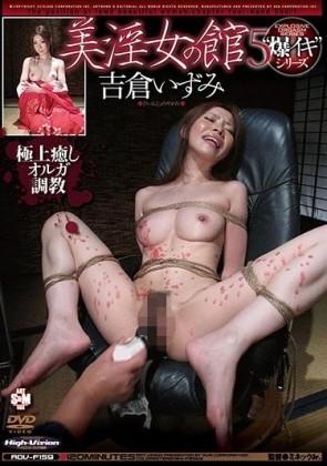 【モザ有】 美淫女の館 5 吉倉いずみ