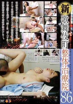 【モザ有】 新・歌舞伎町 整体治療院86