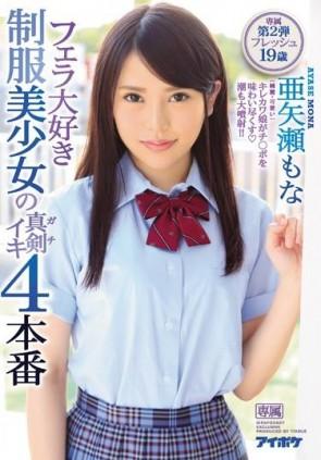 【モザ有】 フェラ大好き制服美少女の真剣ガチイキ 4本番 亜矢瀬もな
