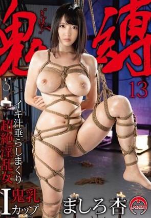 【モザ有】 鬼縛 13 イキ汁垂らしまくり超絶淫乱女 ましろ杏