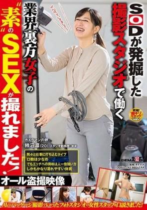 【モザ有】 SODが発掘した撮影スタジオで働く業界裏方女子の'素'のSEXが撮れました! カメラマンの卵 柿沼凛(20)