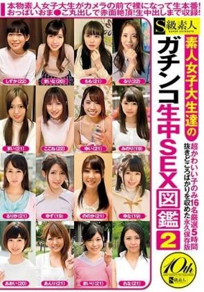 【モザ有】 素人女子大生達のガチンコ生中SEX図鑑2