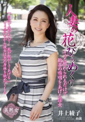 【モザ有】 人妻の花びらめくり 井上綾子