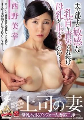 【モザ有】 母乳の出るアラフォー人妻第二弾―。 夫の部下に敏感な乳首を責められ続け母乳が止まらない…上司の妻 西野美幸