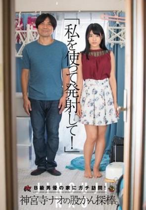 【モザ有】 「私を使って発射して!」B級男優の家にガチ訪問!神宮寺ナオの股かん探棒。