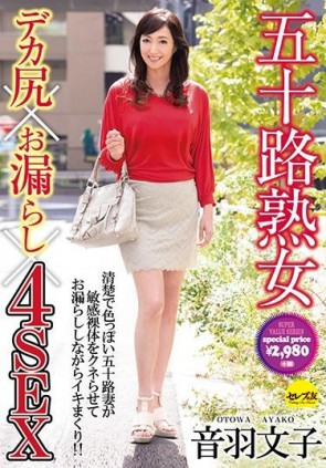 【モザ有】 五十路熟女 デカ尻×お漏らし×4SEX 音羽文子