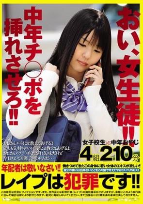 【モザ有】 おい、女生徒!!中年チ○ポを挿れさせろ!!レイプは犯罪です!!