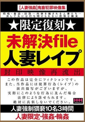 【モザ有】 未解決file 人妻レイプ