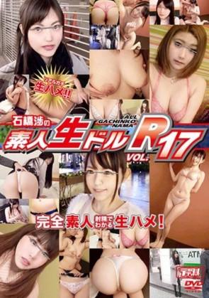 【モザ有】 石橋渉の素人生ドルR vol.17