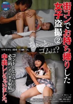 【モザ有】 街コンでお持ち帰りした女子盗撮2 コンドームがないので必然的にそのまま射精!中出ししちゃいました。