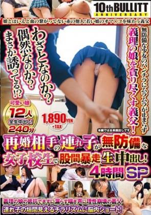 【モザ有】 再婚相手の連れ子が無防備な女子校生で股間暴走生中出し!4時間SP