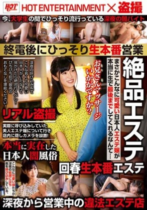 【モザ有】 終電後にひっそり生本番営業 絶品エステ まさかこんなに可愛い日本人エステ嬢が本当に生で最後までしてくれるなんて…