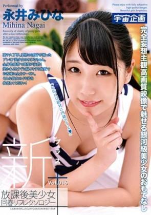 【モザ有】 新放課後美少女回春リフレクソロジー+ Vol.016 永井みひな