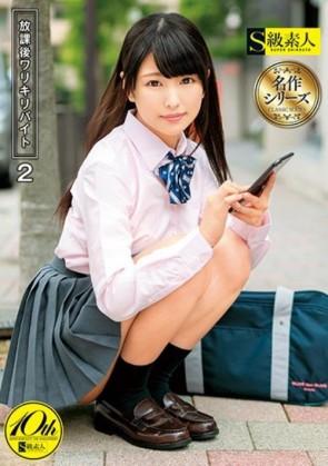 【モザ有】 放課後ワリキリバイト 2