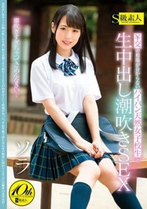 【モザ有】 ¥交の相場が分からないパイパン天然女子校生と生中出し潮吹きSEX