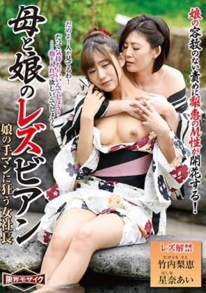 【モザ有】 母と娘のレズビアン 娘の手マンに狂う女社長 竹内梨恵 星奈あい
