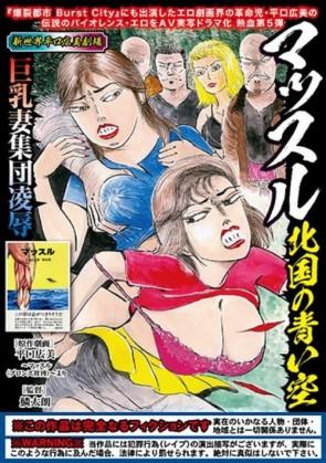 【モザ有】 マッスル 北国の青い空 巨乳妻集団凌辱