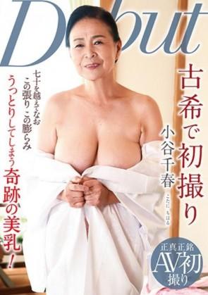 【モザ有】 古希で初撮り 小谷千春