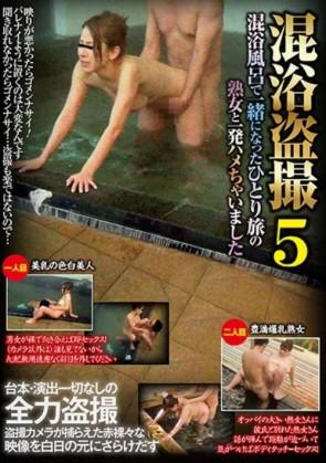 【モザ有】 混浴盗撮5 混浴風呂で一緒になったひとり旅の熟女と一発ハメちゃいました