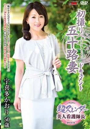 【モザ有】 初撮り五十路妻ドキュメント 宇喜多かおり