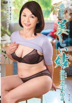 【モザ有】 我が家の美しい姑 遠田恵未