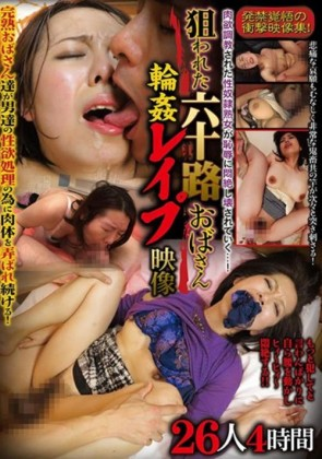 【モザ有】 狙われた六十路おばさん輪姦レイプ映像