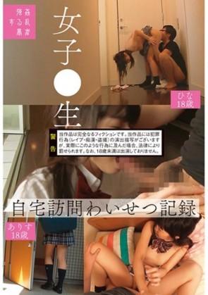 【モザ有】 女子●生自宅訪問わいせつ記録