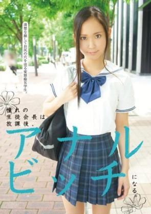 【モザ有】 憧れの生徒会長は放課後、アナルビッチになる。